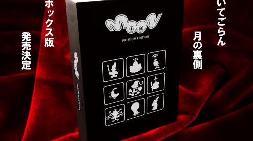 22年ぶりに復活した「moon」のスペシャルパッケージが10月15日に発売決定。開発極秘資料など豪華3大特典付き