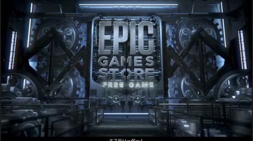 Epic Games Storeからの無料配布ゲームの総額が20万円を突破。1年半で100本以上が無料配布される