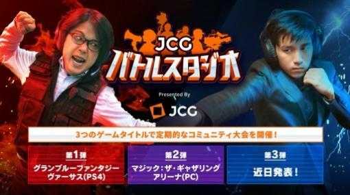 オンライン大会サポート番組「JCG バトルスタジオ」が5月15日より配信開始