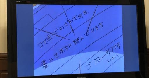 TVアニメ『機動警察パトレイバー』をコマ送りで見てみたら、意外なものを発見してしまった「昔はよくあった」 - Togetter