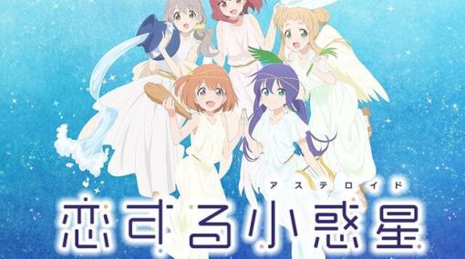 アニメ『恋する小惑星』イベント限定グッズが販売へ