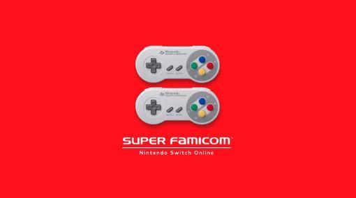「スーパーファミコン Nintendo Switch Online」発表、Nintendo Switch Online加入者向けに9月6日から配信開始。タイトル追加は不定期