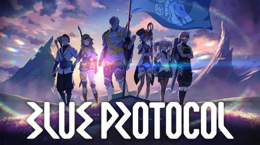 「BLUE PROTOCOL」、クローズドβテストのフィードバックレポートを公開。約72%のプレーヤーがメインシナリオを最後までプレイ