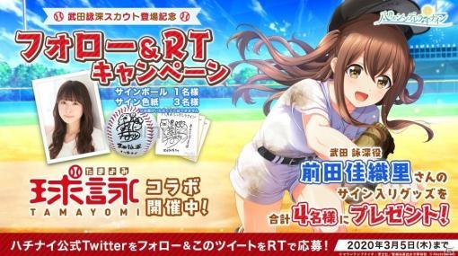 「八月のシンデレラナイン」にてTVアニメ「球詠」とのコラボが開始!SSRに覚醒可能な詠深や珠姫が登場