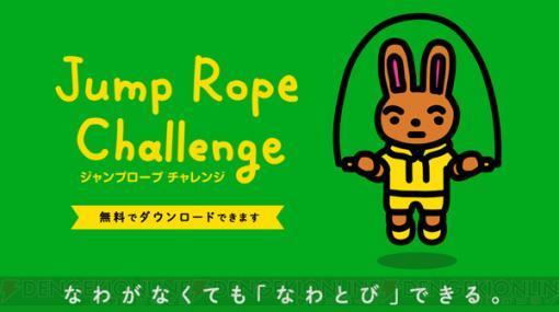 Joy-Conでなわとび! 『ジャンプロープ チャレンジ』が無料配信中