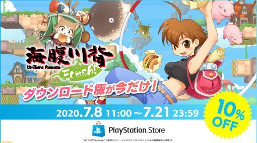 『海腹川背 Fresh!』PS4ダウンロード版セールが実施! 7月21日までの2週間限定で10%OFFに!