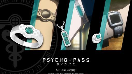 『PSYCHO-PASSサイコパス』公安局のデバイスをモチーフにしたジュエリー発売