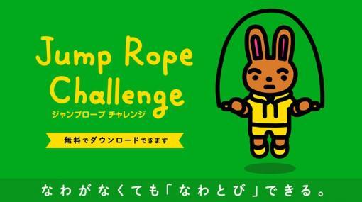 なわがなくても「なわとび」ができる『ジャンプロープチャレンジ』、無料配信中!(9月30日までの期間限定) | トピックス | Nintendo