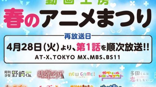 アニメ『月刊少女野崎くん』1話など動画工房作品が毎週放送