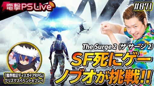 ペンギンズ・ノブオと『ザ サージ2』を遊ぶ電撃PS Liveは19日20時から。『ディスガイアRPG』もお届け