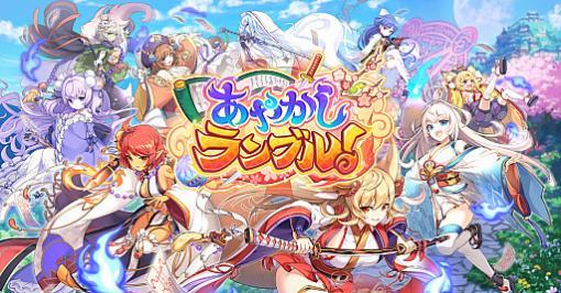 「あやかしランブル!」,新キャラの「★5サスケ」と「★4ムラサキ」が登場。レイドイベントやログインボーナスも