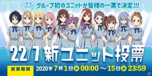 「ナナオン」主題歌の6thシングル「風は吹いてるか?」が9月30日にリリース!