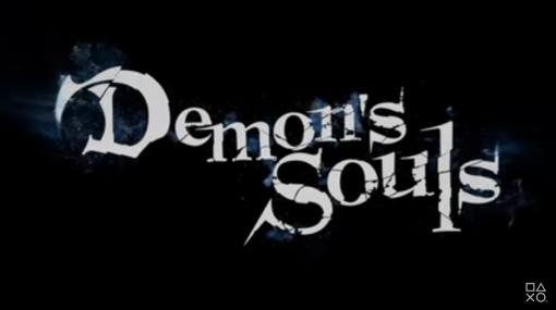 『デモンズソウル』のリメイク版が発表、PS5の独占タイトルとして発売予定。開発はPS4版の『ワンダと巨像』で知られるBluepoint Games