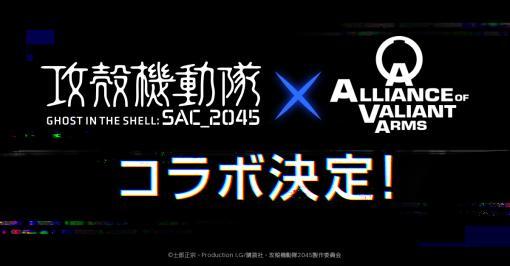 「AVA」の「攻殻機動隊 SAC_2045」コラボが6月24日にスタート。アニメ劇中の銃器を再現したアイテムが登場
