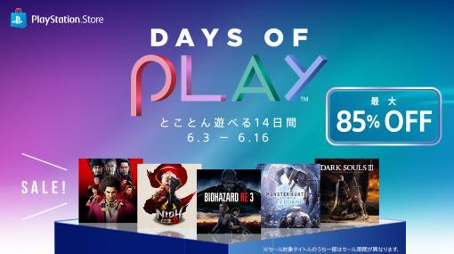 「仁王2」や「龍が如く7」など人気タイトルも対象に! 対象作品が最大85%オフになる「Days of Play」セールが本日より開催!