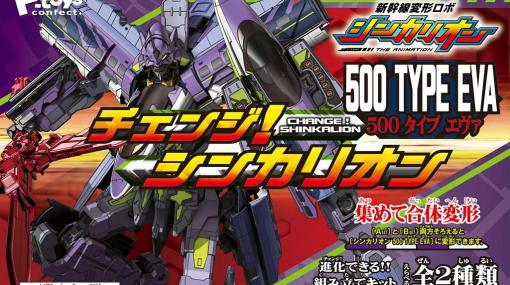 1,300円で「新幹線 500 TYPE EVA」が完成! 「新幹線変形ロボ シンカリオン」より、「500 TYPE EVA」が食玩「チェンジ! シンカリオン」シリーズに登場