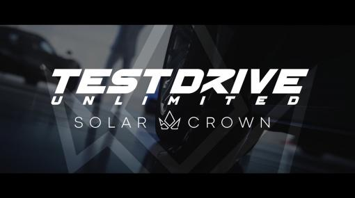 オープンワールド・ドライビングゲーム『Test Drive Unlimited Solar Crown』発表。人気シリーズのDNAを維持しながら新要素を導入
