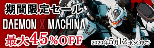 Switch用メカアクションゲーム「DAEMON X MACHINA」DL版が45%OFFで購入できる期間限定セールが、本日4月16日よりスタート!