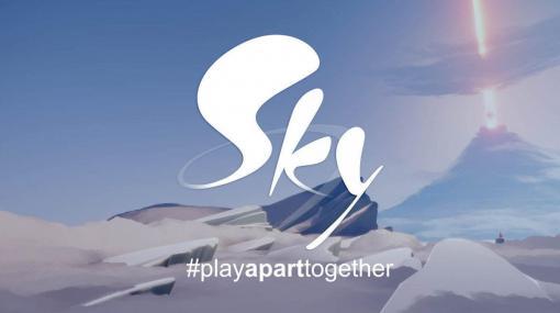 『Sky 星を紡ぐ子どもたち』にてハート2倍キャンペーン実施へ。「PlayApartTogether」に賛同し、募金用アイテム販売を含めた活動展開