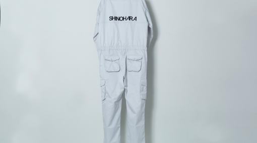 『機動警察パトレイバー』より篠原重工のツナギを完全再現した新商品が登場! シンプルなデザインで日常使いの作業着としても使える!