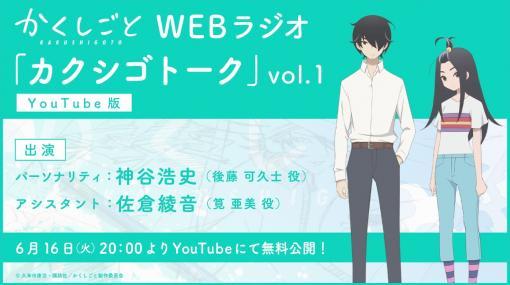 TVアニメ『かくしごと』 Webラジオ「カクシゴトーク」vol.1