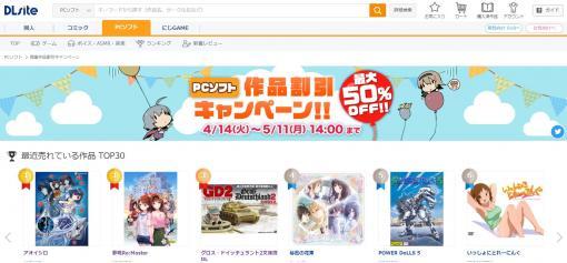 「夢現Re:Master」など最大50%オフ! DLsiteにて販売中のPC用タイトルセール開催