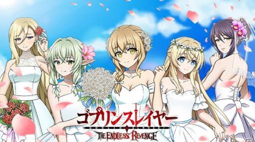 「ゴブリンスレイヤー THE ENDLESS REVENGE」ウェディングドレスに身を包んだ妖精弓手と女騎士が登場!