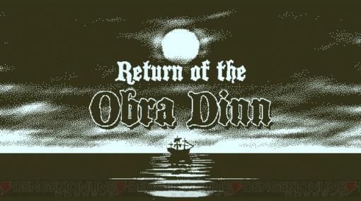 PCで話題の本格ミステリー『Return of the Obra Dinn』PS4/Switch版が10月18日配信