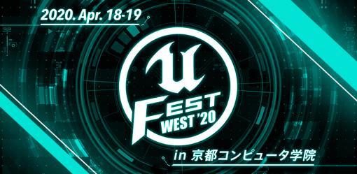 エピックゲームズジャパン、「UNREAL FEST WEST 2020」の登録受付を開始「エンタープライズデー」と「ゲームデー」の2日間開催