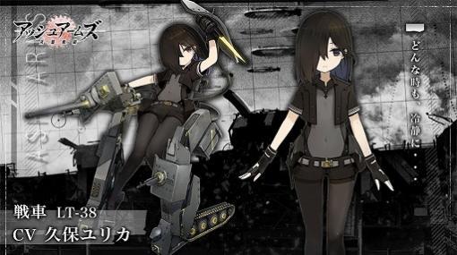 「アッシュアームズ」に新☆3重攻撃機「BV P.194」が登場。復刻イベント「狩りの勢子」もスタート