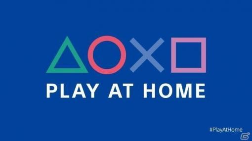 SIE、「Play At Home」イニシアチブを立ち上げ―「アンチャーテッド コレクション」「風ノ旅ビト」を期間限定で無料配信