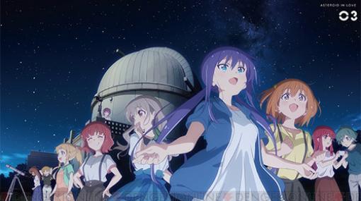 アニメ『恋する小惑星』BD&DVD3巻ジャケット公開