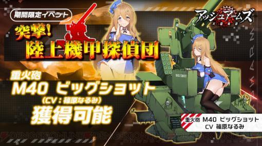 """『アッシュアームズ』イベント報酬に重火砲""""M40 ビッグショット""""が登場"""