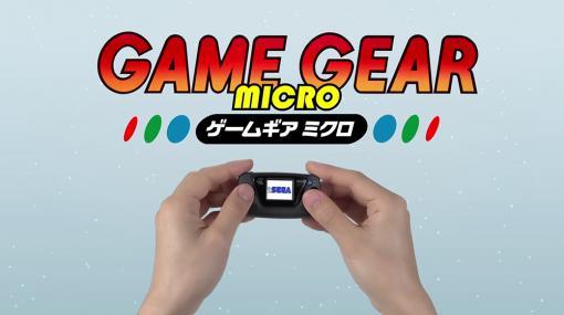 単4電池2本で動くぞ!名作ゲームをカテゴリ別に収録の「ゲームギアミクロ」全4種類、2020年10月6日(火)発売決定!本日より予約受付開始
