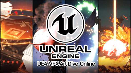 UE4エフェクトアート勉強会『UE4 VFX Art Dive Online』開催のお知らせ