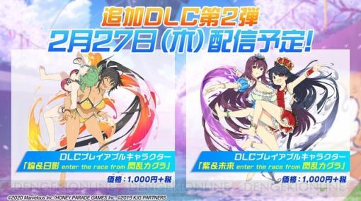 『神田川JET GIRLS』に参戦する『閃乱カグラ』焔&日影、紫&未来の配信日は?