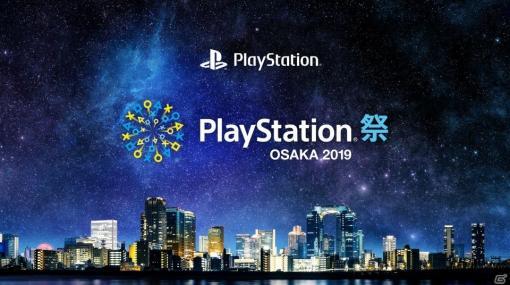 PlayStation祭 OSAKA 2019のイベント詳細が発表―「PROJECT RESISTANCE」などの試遊を実施