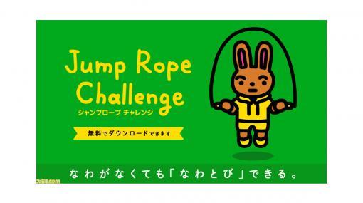 任天堂、『ジャンプロープ チャレンジ』を無料配信。Stay at Home期間に短期間で開発されたシンプルな運動ツール