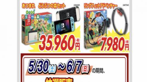 『あつ森セット』『リングフィット』Switch本体の抽選販売がZOA各店舗で実施(6月7日まで)