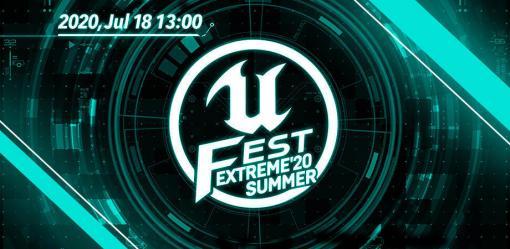 開発者向けUEイベント「UNREAL FEST EXTREME 2020 SUMMER」7月18日にオンライン開催へ。YouTubeにて、5つのセッションを放送予定