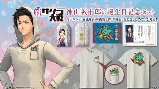 「新サクラ大戦」,神山誠十郎の誕生日記念セットが8月4日に発売