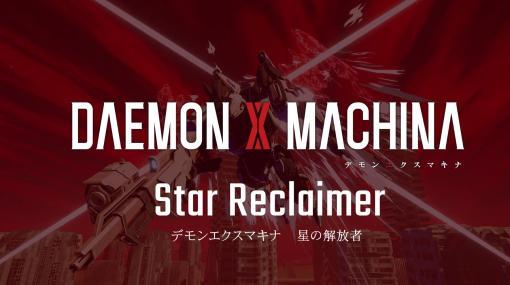 『デモンエクスマキナ』プロデューサー・佃健一郎氏に書き下ろしノベルが公式サイトにて連載開始。未プレイの方でも楽しめます