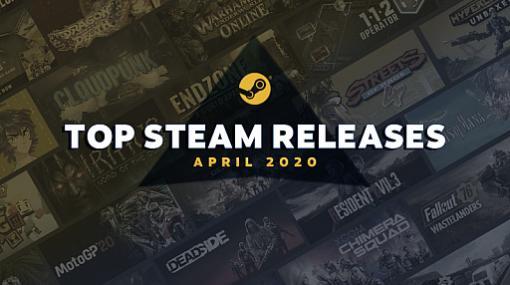 Steam,2020年4月のセールストップ20タイトルを発表。「バイオハザード RE:3」や「Fallout 76」「XCOM: チーム・キメラ」などがランクイン