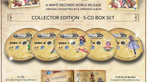 「グランディア」OST&ASTのCD-BOXがフランスのWayó Recordsから登場。3枚組LPレコードやオルゴールも