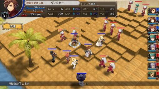 PS4/Switch向け戦略シミュレーションRPG「リベンジ・オブ・ジャスティス」が2020年3月26日に発売。予約受付がスタート
