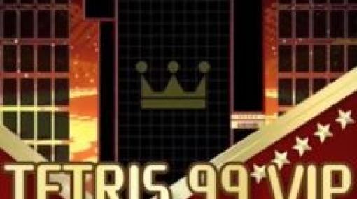 「TETRIS 99」に最新アップデート「Ver.2.0」が本日配信。「VIP部屋」「デイリーミッション」のほか,有料DLC第2弾も登場