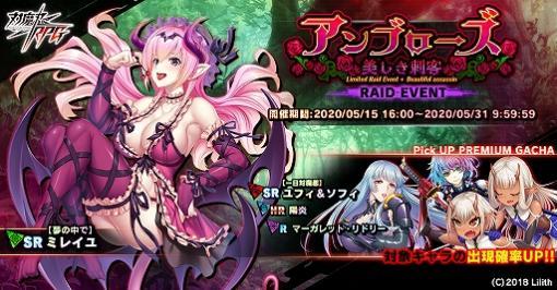 「対魔忍RPG」,期間限定イベント「アンブローズ〜美しき刺客」が開催中。ピックアップガチャも登場