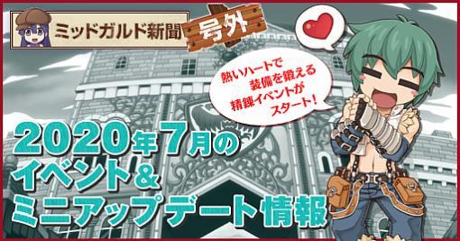 「ラグナロクオンライン」,7月のイベント情報が公開。「精錬イベント」や「攻城戦YE」などが開催