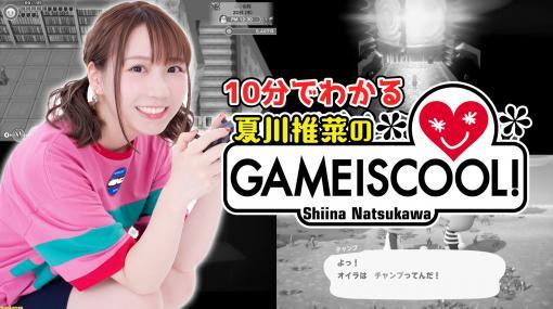 声優・夏川椎菜さんのゲーム実況はここがおもしろい! 10分でわかる動画も公開
