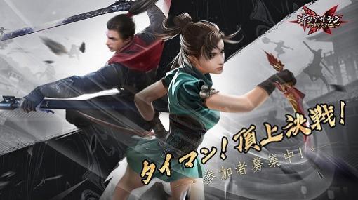 「流星アサシン・武侠デスティニー」10万DL突破&感謝キャンペーンが開催
